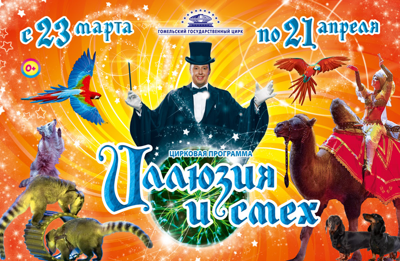 In Gomel State Circus, 23.03.2019—21.04.2019 : Illusion and laughter